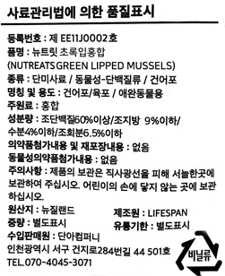 greenlippedmussels_label.png